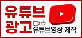유튜브광고
